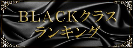 ブラッククラスランキング